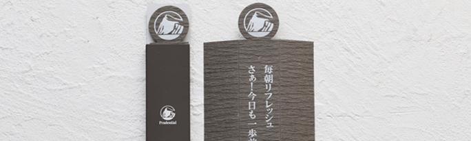 プルデンシャル生命保険株式会社様にsumiecokukkuを採用いただきました