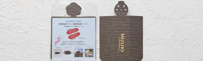株式会社みずほ銀行様でsumi eco kukkuを採用していただきました