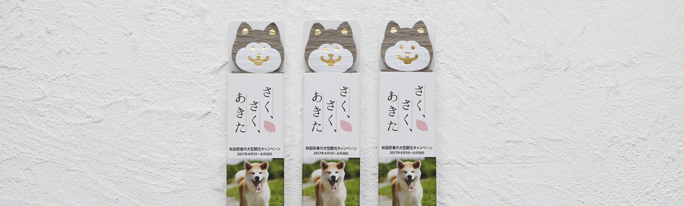 JR東日本様秋田県春の大型観光キャンペーン にsumi eco kukkuが採用されました!
