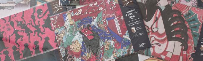「浮世絵ブックカバー」八重洲ブックセンターにて販売中です!