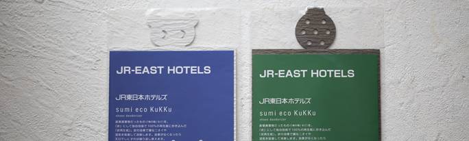 JR-EAST HOTELS様で、sumi&shiro eco kukkuをご採用いただきました。