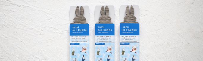 株式会社NTTファシリティーズ様でsumi eco kukkuをご採用いただきました。