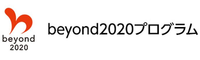 beyond2020プログラム事務局から認証いただきました。