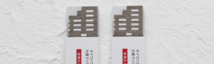 「大和ハウス工業株式会社 」様でsumi eco kukkuをご採用いただきました。