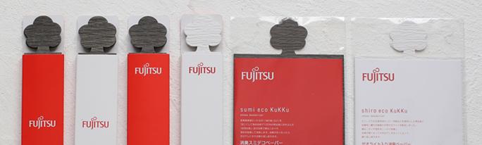 「株式会社富士通エフサス」様で 「sumi eco KuKKu」&「shiro eco kukku」をリピートでご採用いただきました。