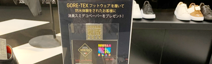 「ISETAN 靴博 2019」伊勢丹新宿店にて、炭エコクックが配布されました。